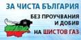 http://shalegas-bg.eu/